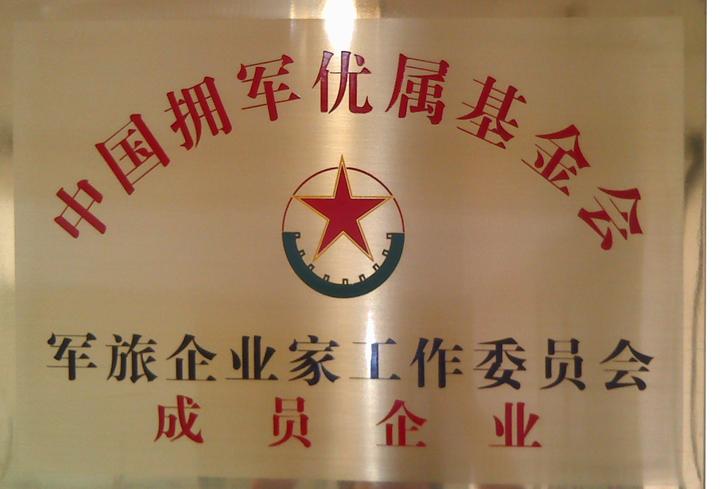 中国拥军优属基金会