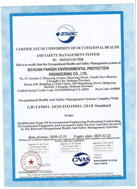 职业健康安全管理体系认证证书(英文)