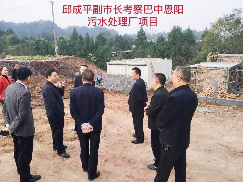 邱成平副市长视察巴中市恩阳区污水处理项目