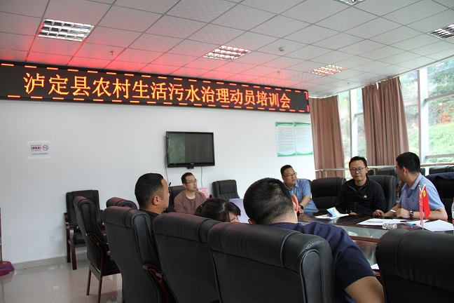 泸定县农村生活污水治理动员培训会